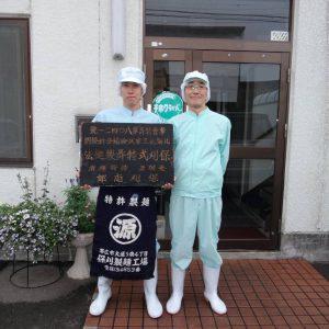 (有)丸源 保刈製麺