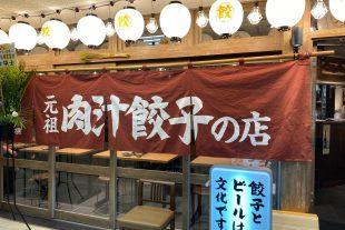 北海道初出展ダンダダン酒場2月オープン!