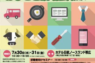 2020年7月30日・31日 おしごと説明会 開催!!
